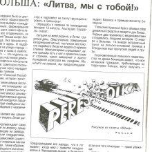Sovietiniai refleksai, sugrįžę 1991 metų sausį
